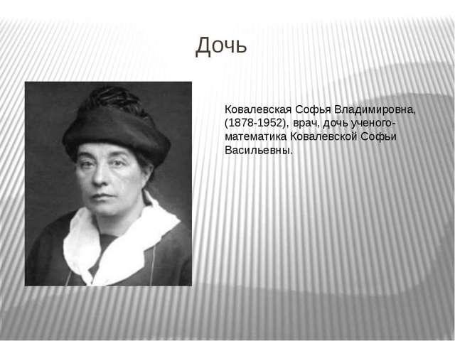 Ковалевская Софья - доклад сообщение