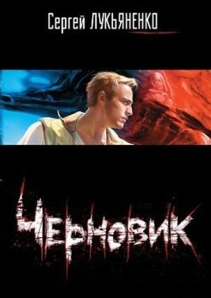 Черновик - краткое содержание романа Лукьяненко