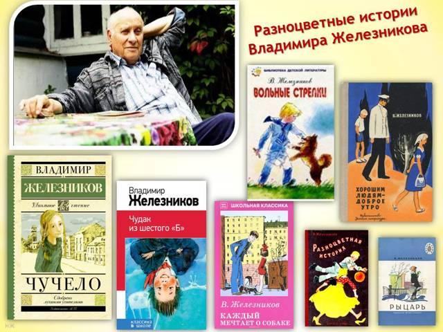 Писатель Владимир Железников. Жизнь и творчество