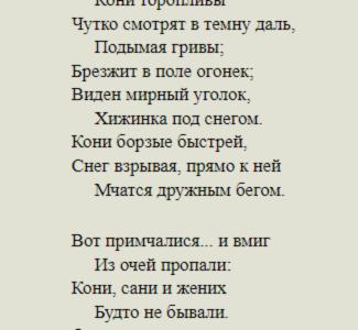 Анализ баллады Жуковского Светлана 9 класс сочинение