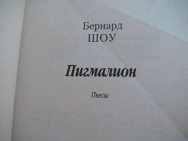Пигмалион - краткое содержание Бернарда Шоу