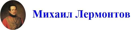 Песня про царя Ивана Васильевича, молодого опричника и удалого купца Калашникова - краткое содержание произведения Лермонтова