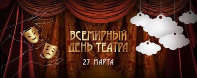 Сочинение на тему 27 марта день театра