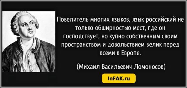 Ломоносов - сообщение доклад