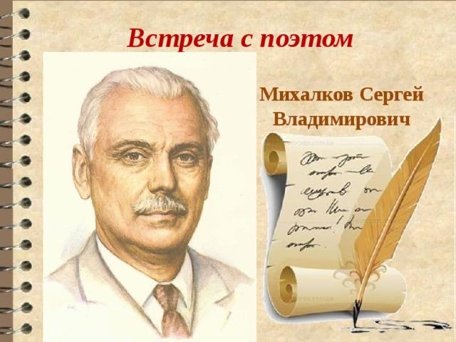 Жизнь и творчество Сергея Михалкова