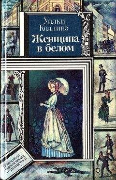 Женщина в белом - краткое содержание книги Коллинза