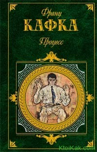 Процесс - краткое содержание романа Кафки