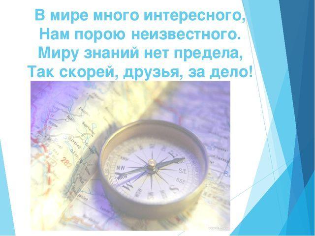 Стороны горизонта - сообщение доклад (5 класс география)
