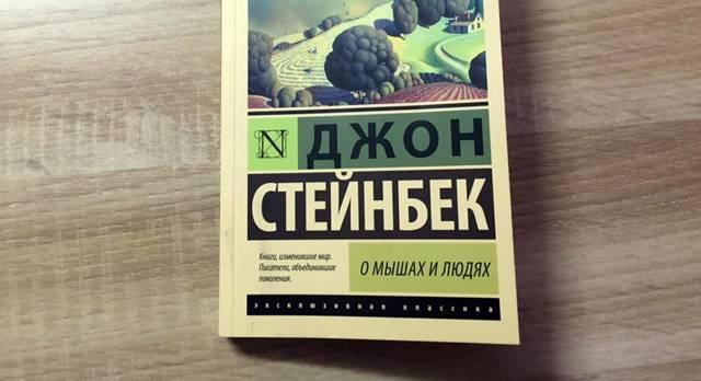 О мышах и людях - краткое содержание повести Стейнбека