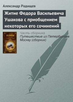 Житие Ушакова - краткое содержание рассказа Радищева
