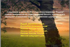 Анализ стихотворения Андрея Белого Любовь