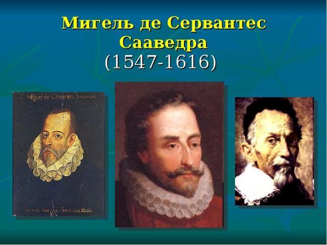 Сервантес - сообщение доклад (литература 6 класс)