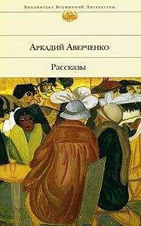 Краткое содержание рассказов Аверченко