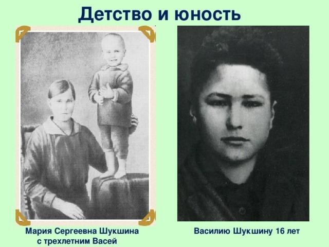 Жизнь и творчество Василия Шукшина