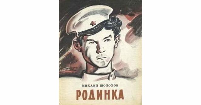 Донские рассказы - краткое содержание произведений Шолохова