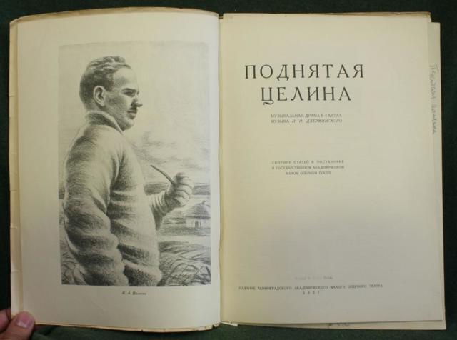 Поднятая целина - краткое содержание романа Шолохова