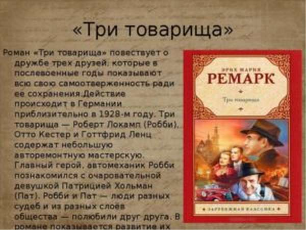 Три товарища - краткое содержание романа Ремарка
