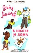 Витя Малеев в школе и дома - краткое содержание рассказа Носова