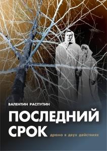 Последний срок - краткое содержание повести Распутина