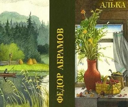Алька - краткое содержание рассказа Абрамова