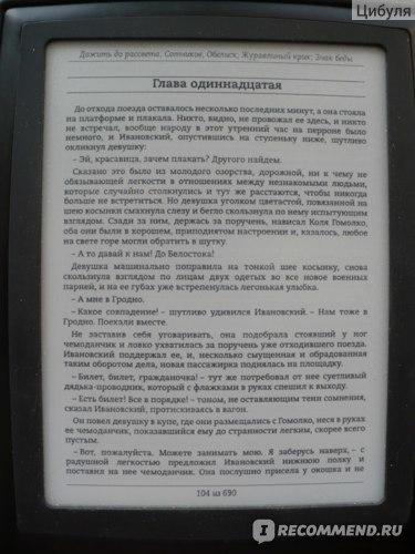 Дожить до рассвета - краткое содержание повести Быкова