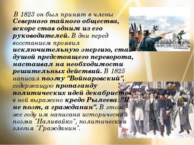 Рылеев - сообщение доклад 8 класс