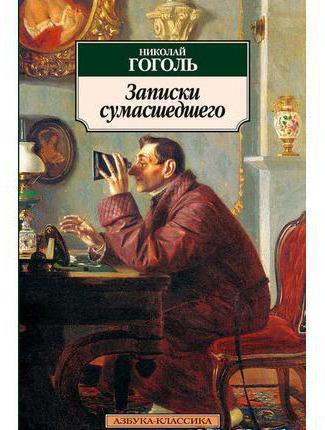 Записки сумасшедшего - краткое содержание повести Гоголя