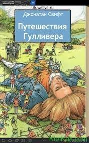 Путешествия Гулливера - краткое содержание романа Свифта