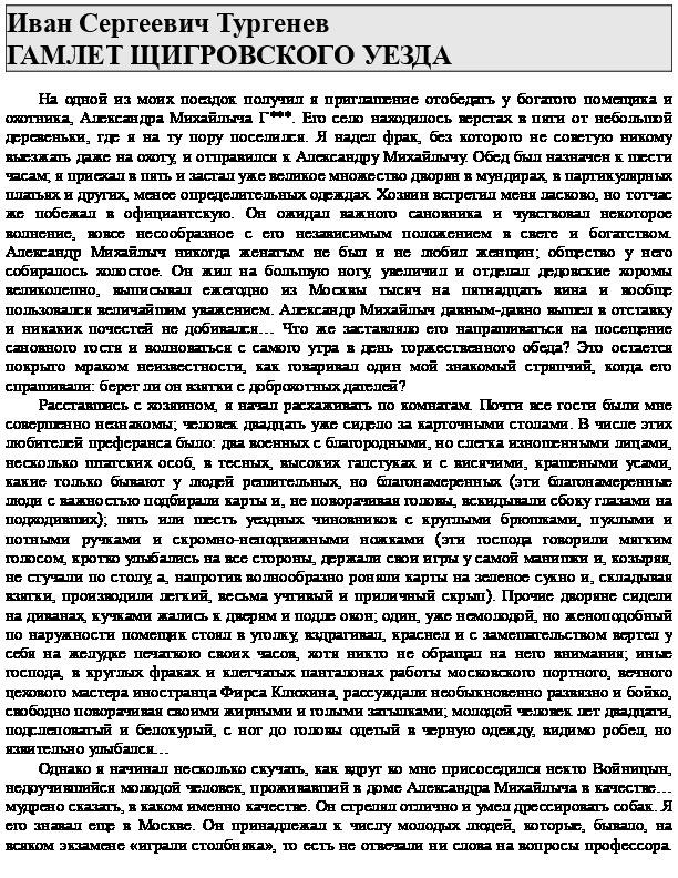 Анализ рассказа Гамлет Щигровского уезда Тургенева