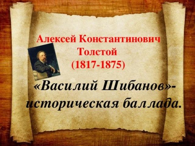 Анализ баллады Толстого Василий Шибанов