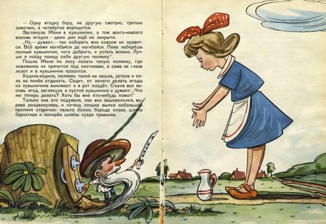 Внешний облик девочки жени из сказки дудочка и кувшинчик