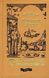 Краткое содержание рассказа Приключения Кроша Рыбаков