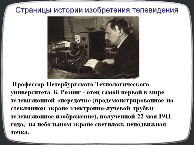 Доклад Ученые России и их открытия (2 класс, окружающий мир)