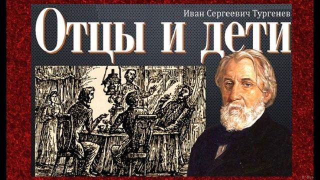 Нигилизм Базарова в романе Отцы и дети Тургенева сочинение с цитатами