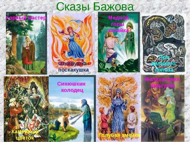 Горный мастер - краткое содержание сказки Бажова