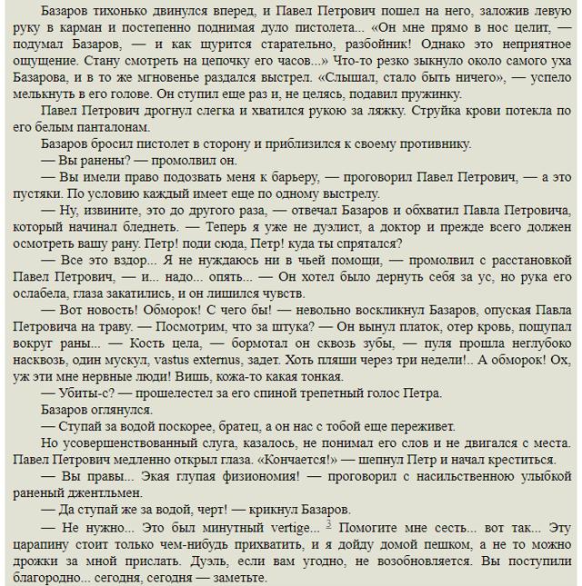 Дуэль Базарова и Кирсанова анализ сочинение
