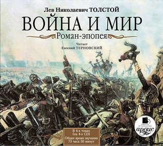 Сочинение «Война и мир» – к 150-летию великой книги