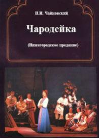 Чародейка - краткое содержание оперы Чайковского