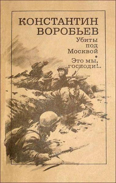 Убиты под Москвой - краткое содержание повести Воробьёва